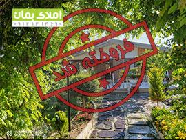 1500 متر باغ ویلای رویایی و سرسبز با 250 متر بنا در لم آباد ملارد