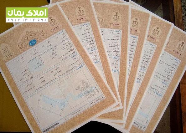 هزینه انتقال سند ملک