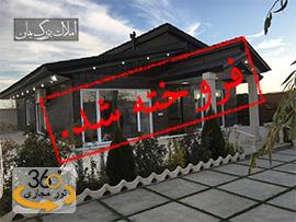 باغ ویلا در ملارد1050متری صفادشت