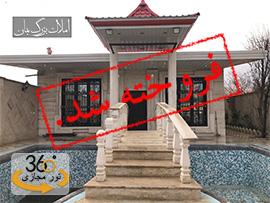 باغ ویلا 660متری در لم آباد ملارد