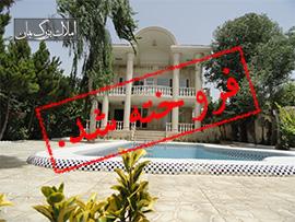 باغ ویلا لوکس 1500متری در ملارد