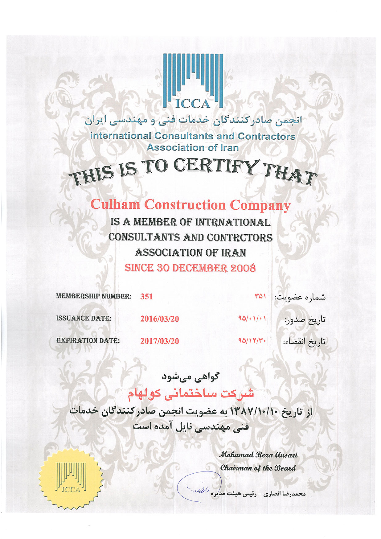 International Consultants and Contractors Association of Iran