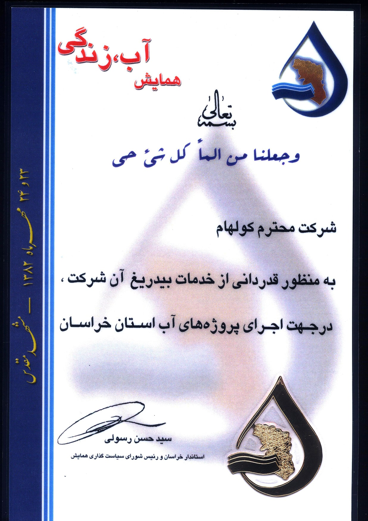 Doosti dam Appreciation letters From Khorasan Province Authority