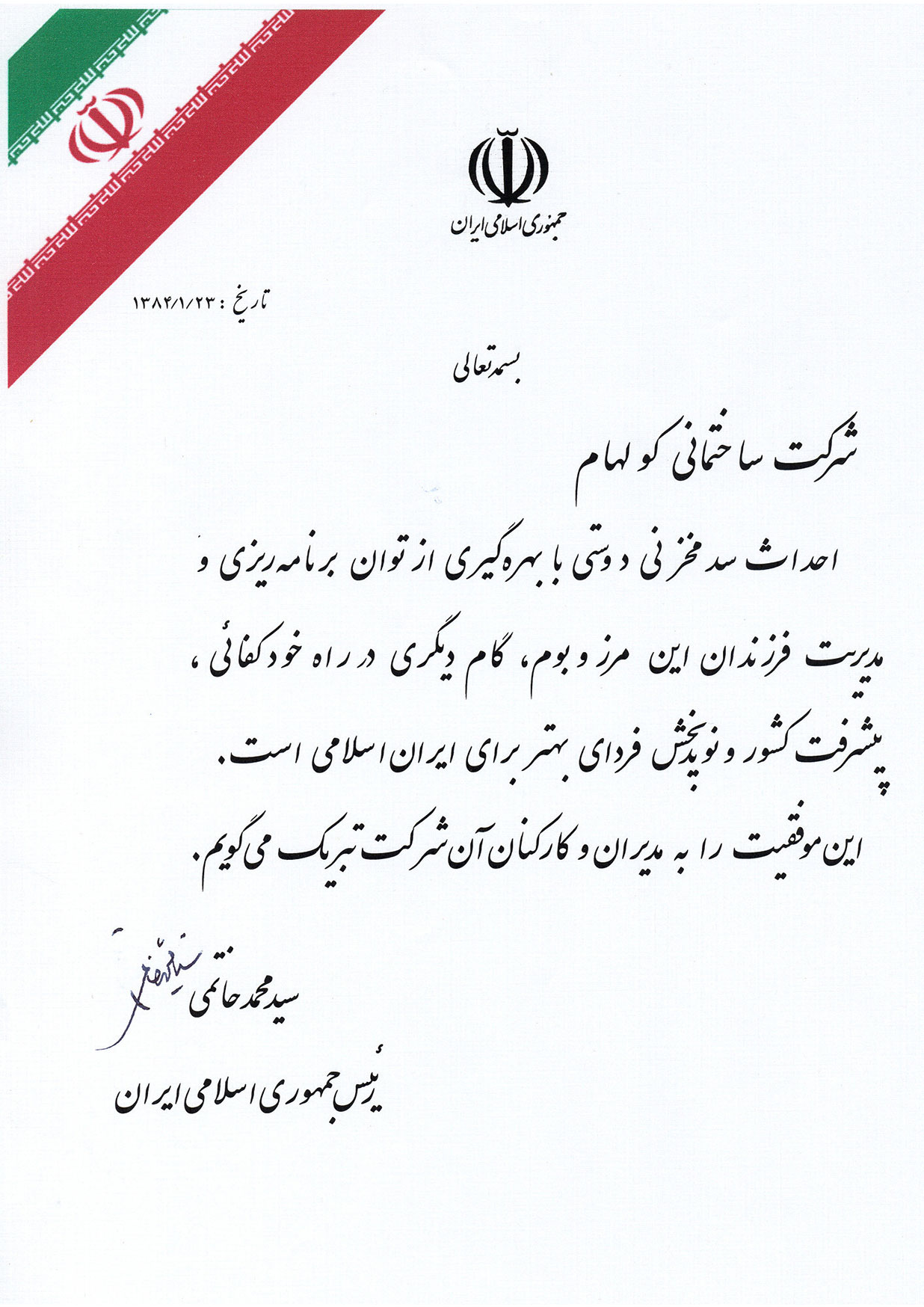 Doosti dam Appreciation letters From President Mr. Khatami