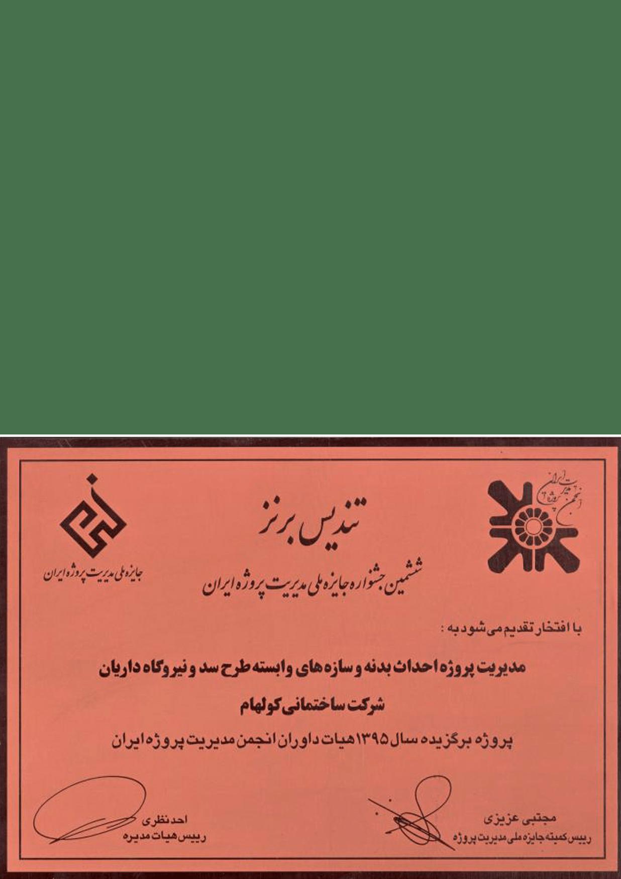 تندیس برنز مدیریت پروژه ایران