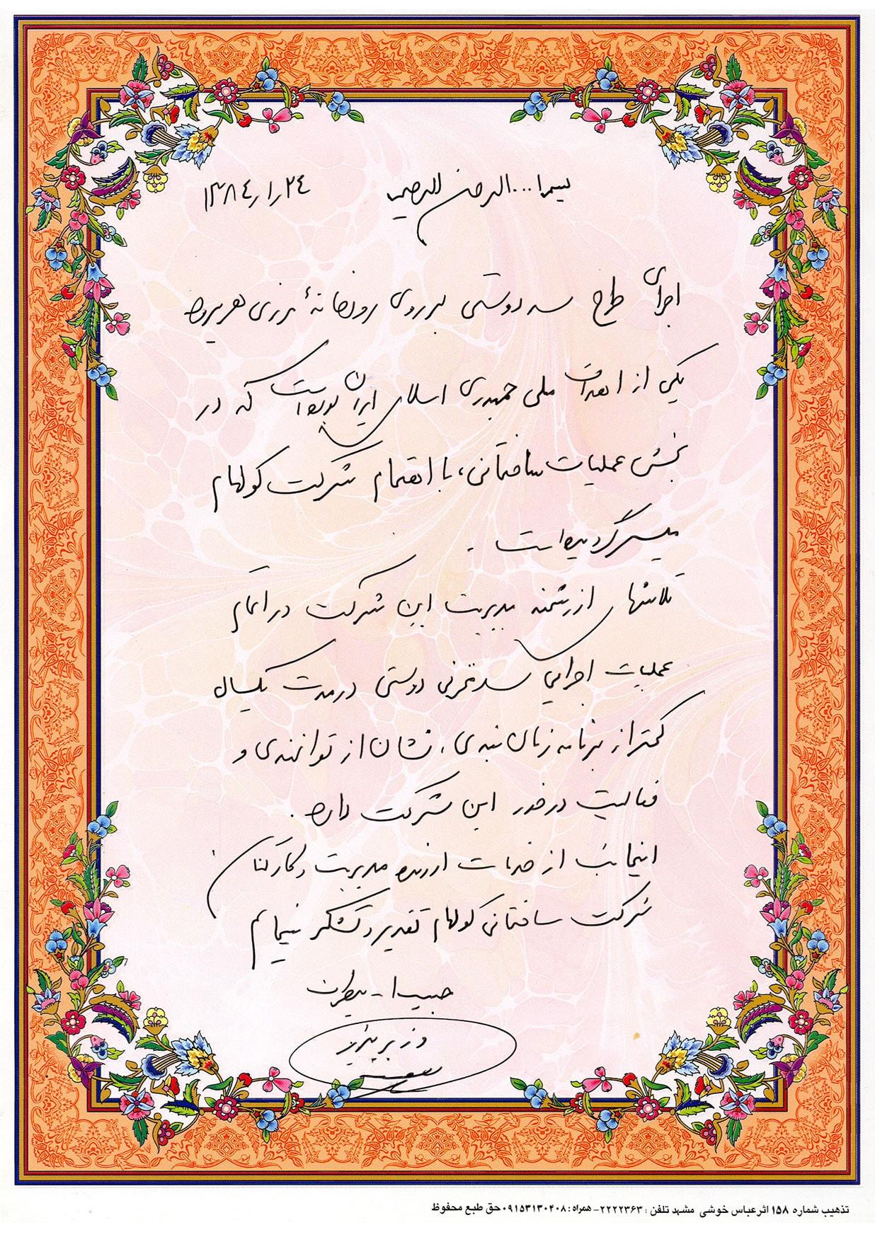 تقدیر نامه دریافتی سد دوستی از طرف وزیر نیرو