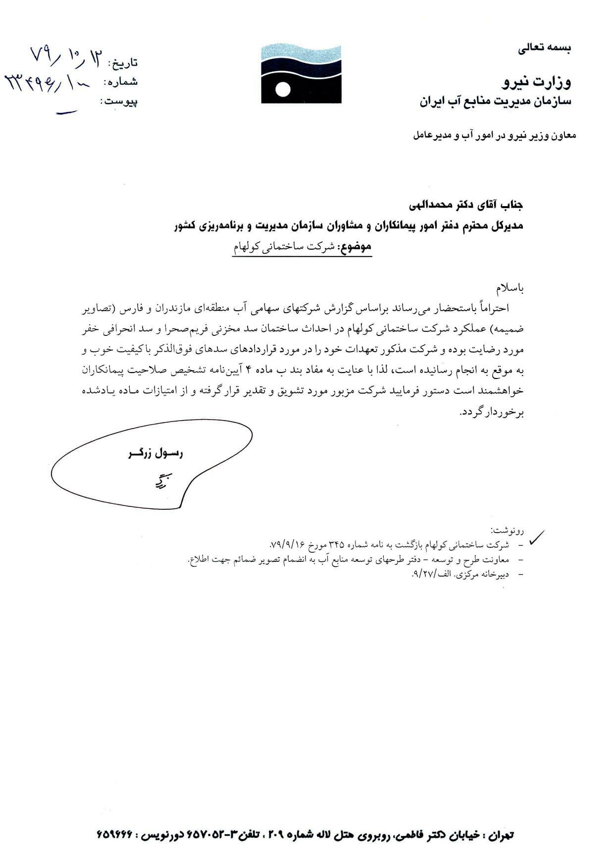 تقدیر نامه دریافتی فریم صحرا از طرف سازمان مدیریت منابع آب ایران