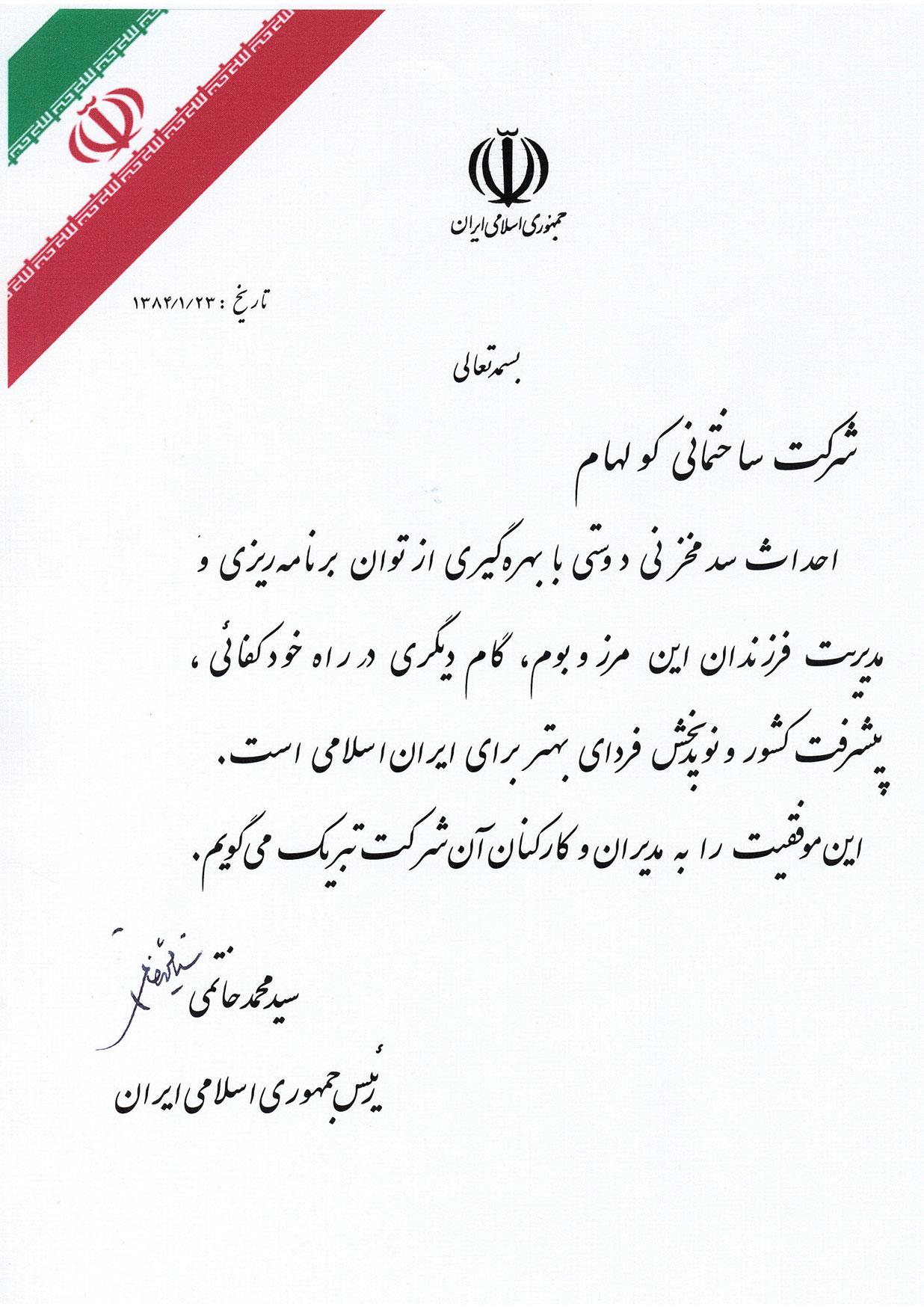 تقدیر نامه دریافتی سد دوستی از طرف ریاست محترم جمهوری