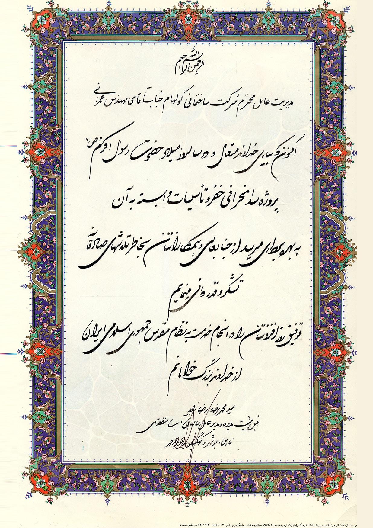 تقدیر نامه دریافتی سد انحرافی خفر از طرف میر عامل منطقه ای فارس