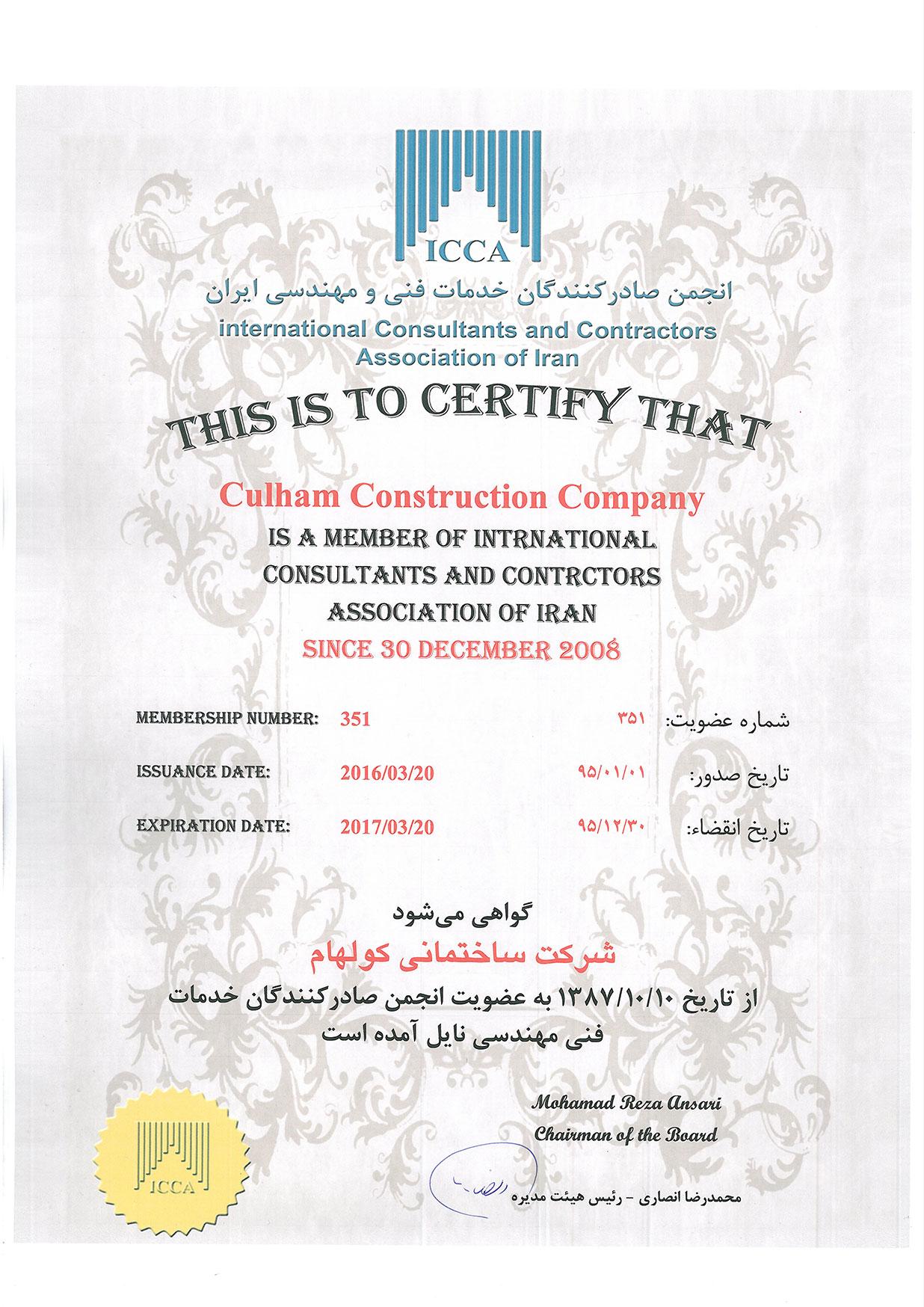 انجمن صادرکنندگان خدمات فنی و مهندسی ایران