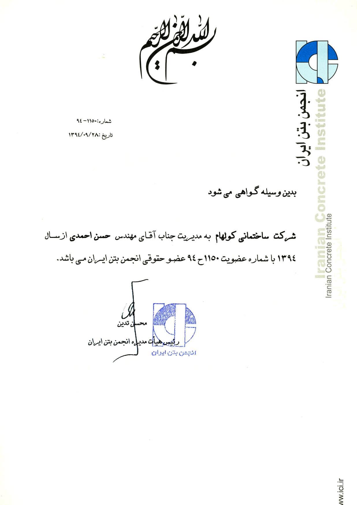 انجمن بتن ایران