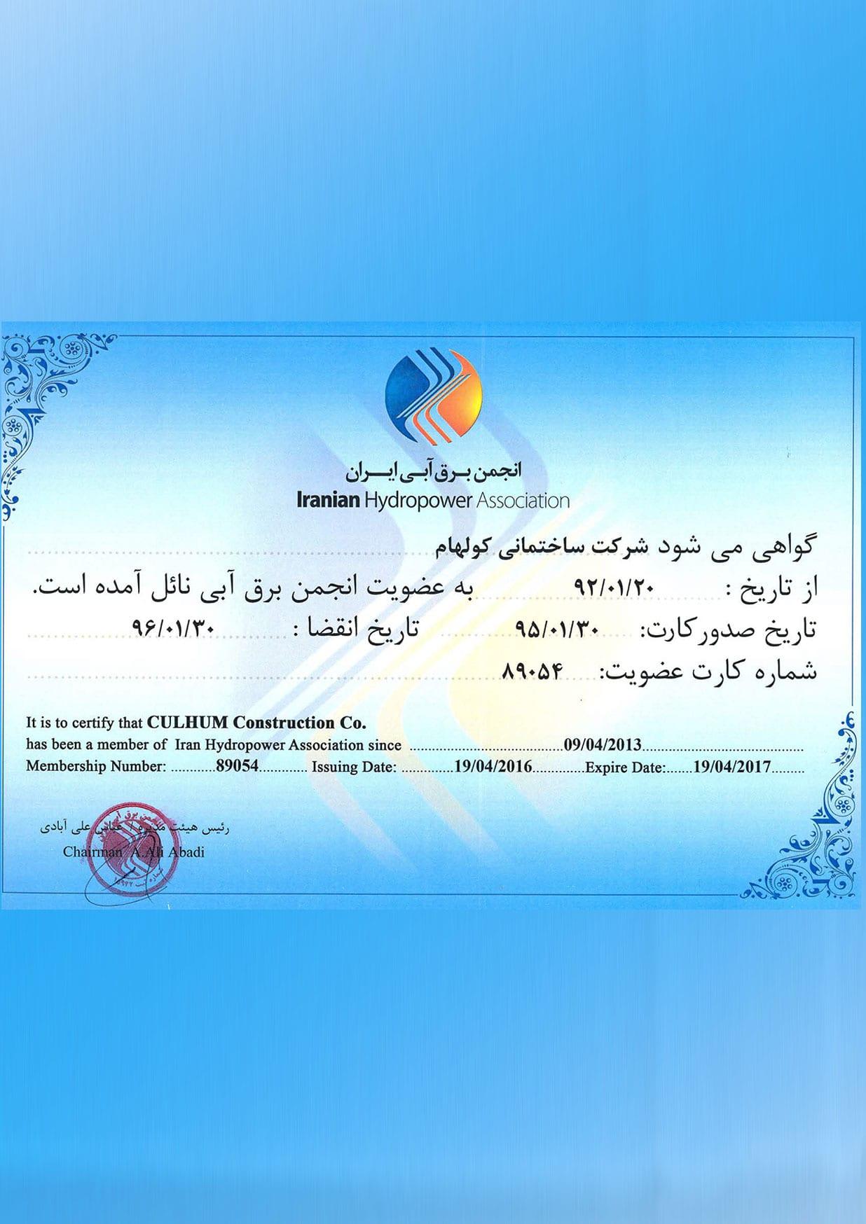 انجمن برق آبی ایران