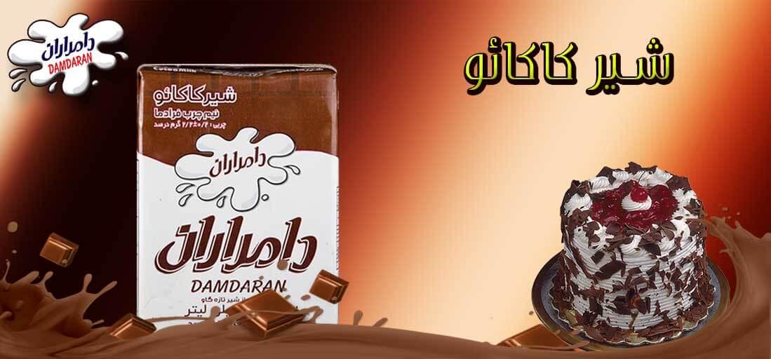 شیر شکلات رژیمی شیرین شده