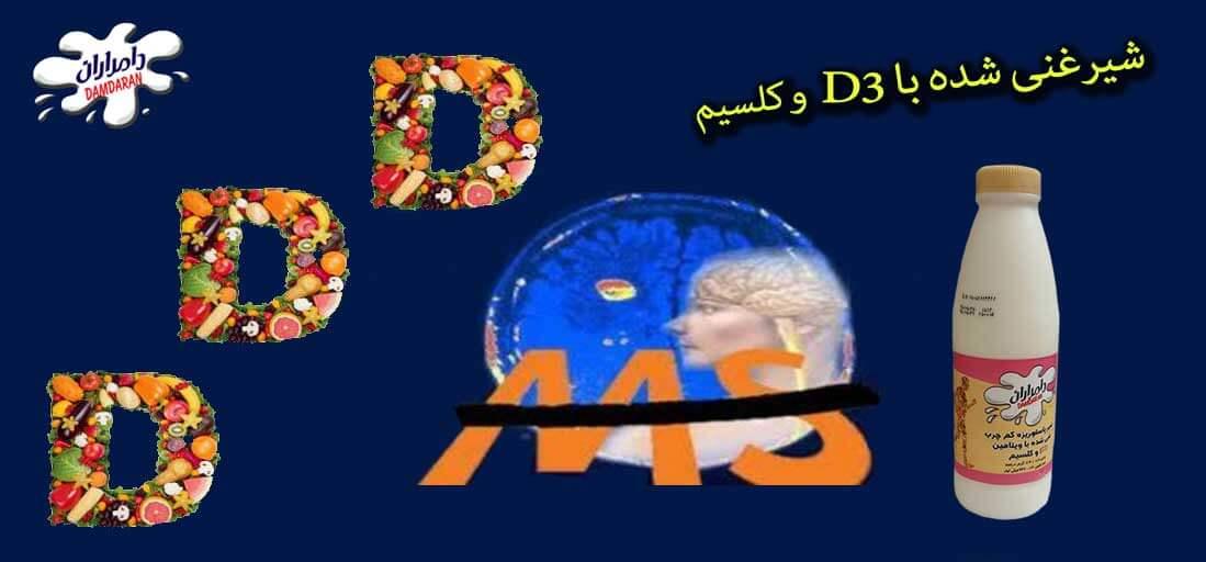 کمبود ویتامین D عاملی موثر در بروز ام اس