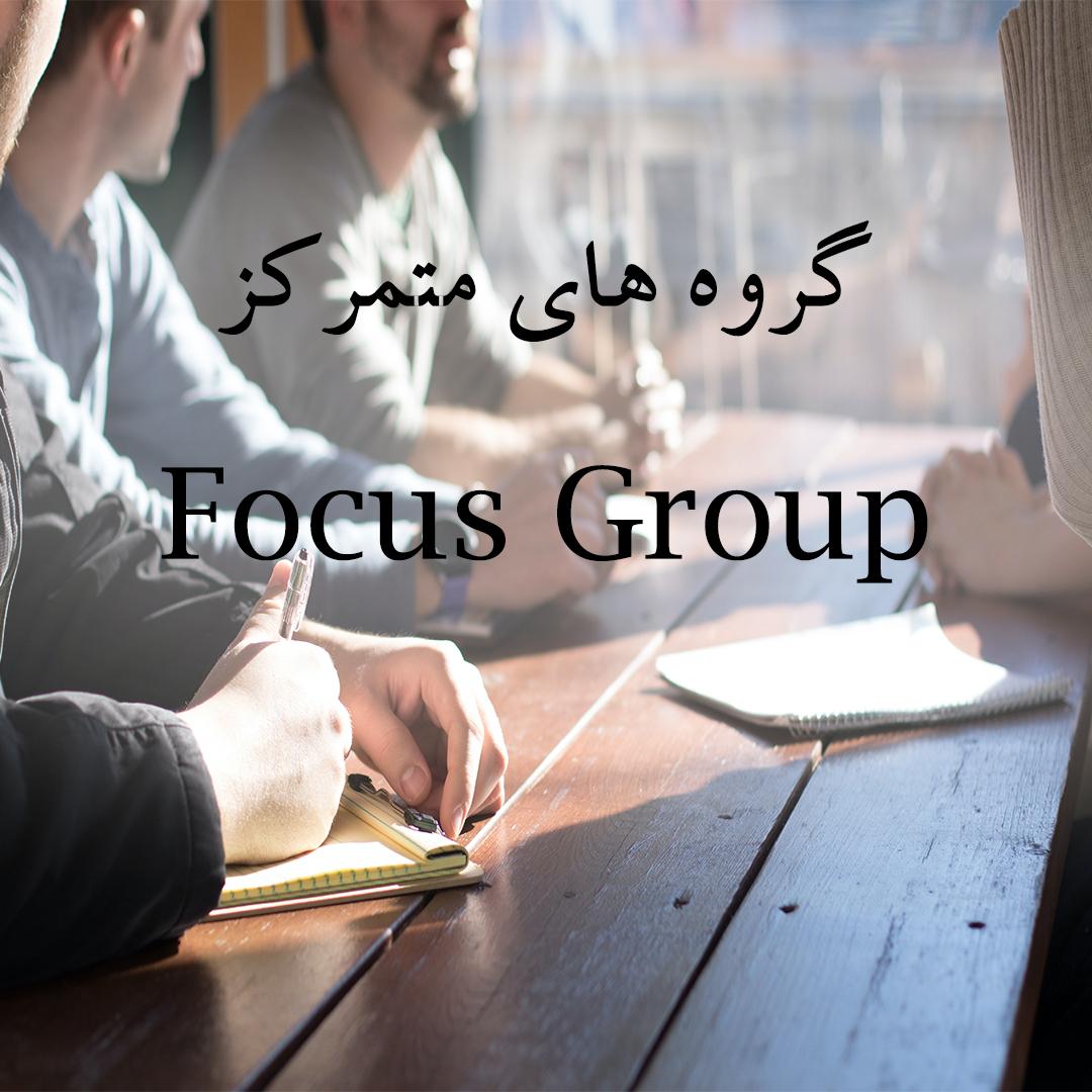 ابزارهای تحقیقات بازار: گروه متمرکز