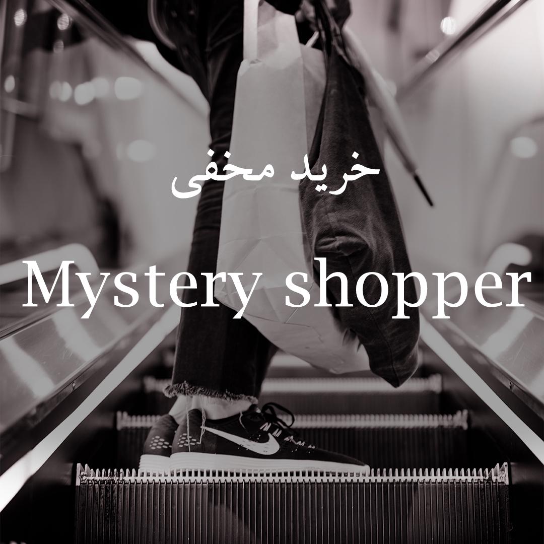 معرفی ابزارهای تحقیقات بازار : خرید مخفی mystery shopper