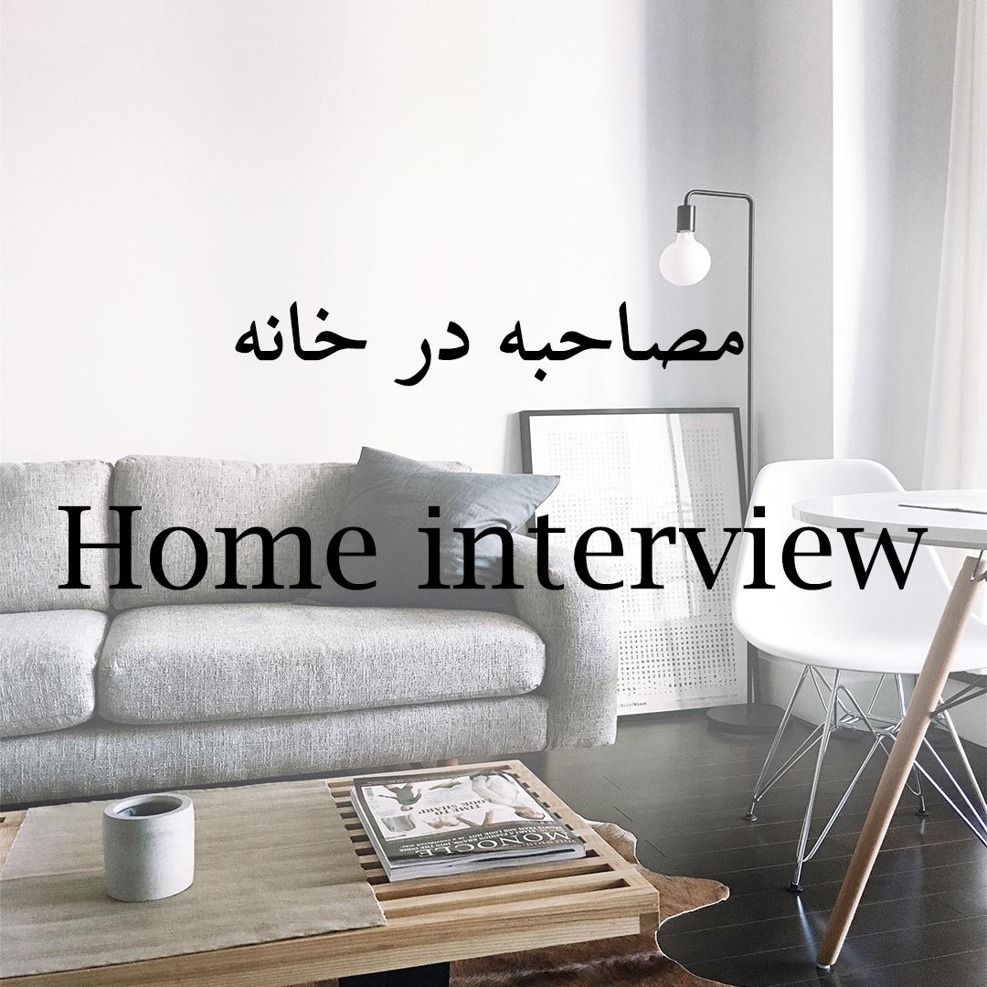 ابزار تحقیقات بازار: مصاحبه در خانه