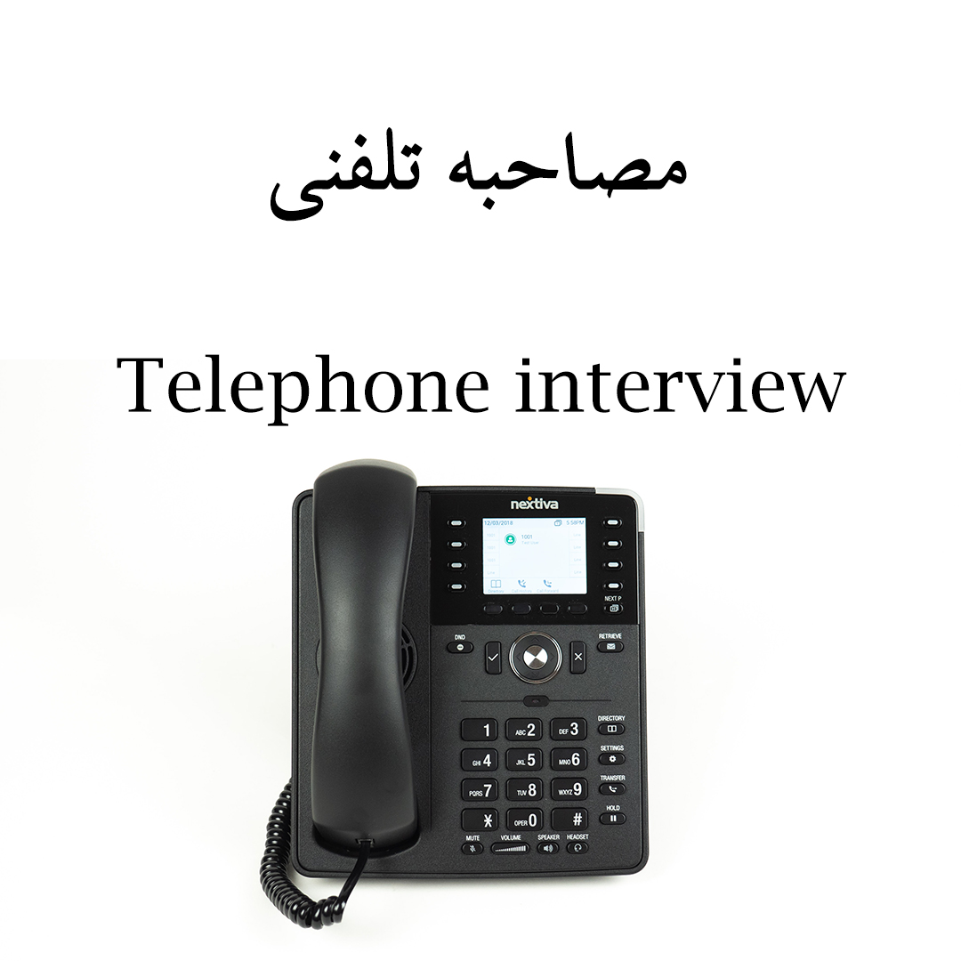 ابزارهای بازاریابی: مصاحبه تلفنی