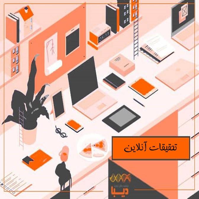 ابزارهای بازاریابی: تحقیقات آنلاین