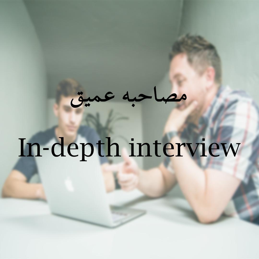 ابزارهای تحقیقات بازار: مصاحبه عمیق In-depth Interview