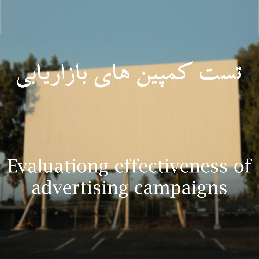 تحقیقات بازاریابی: تست های کمپین های بازاریابی