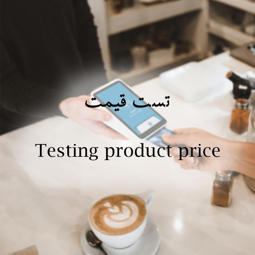 تحقیقات بازار محصول: تست قیمت