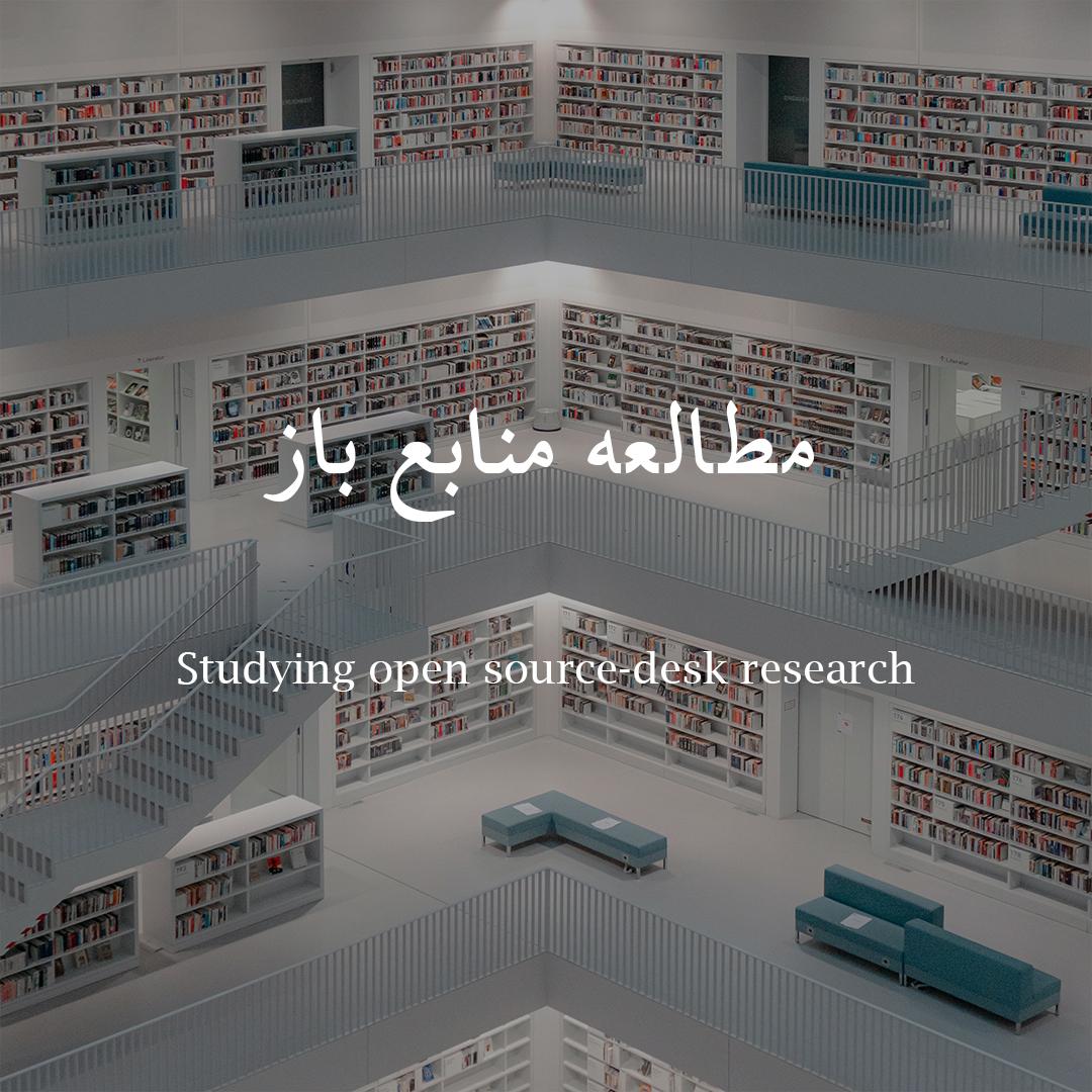 متدولوژی تحقیقات بازار: مطالعه منابع باز