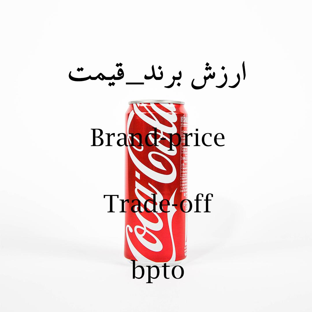 متدولوژی تحقیقات بازار : BPTO