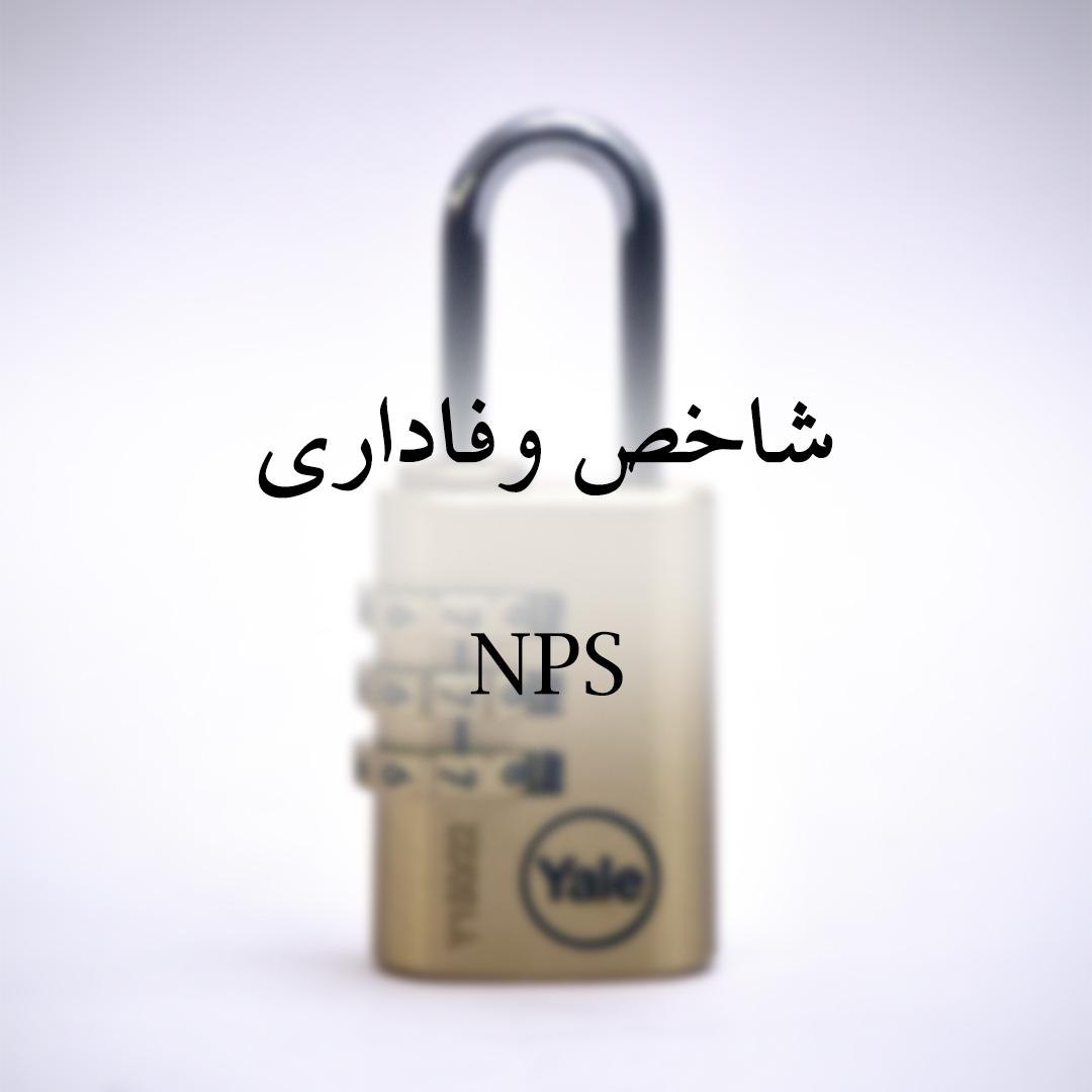 متدولوژی تحقیقات بازار: NPS