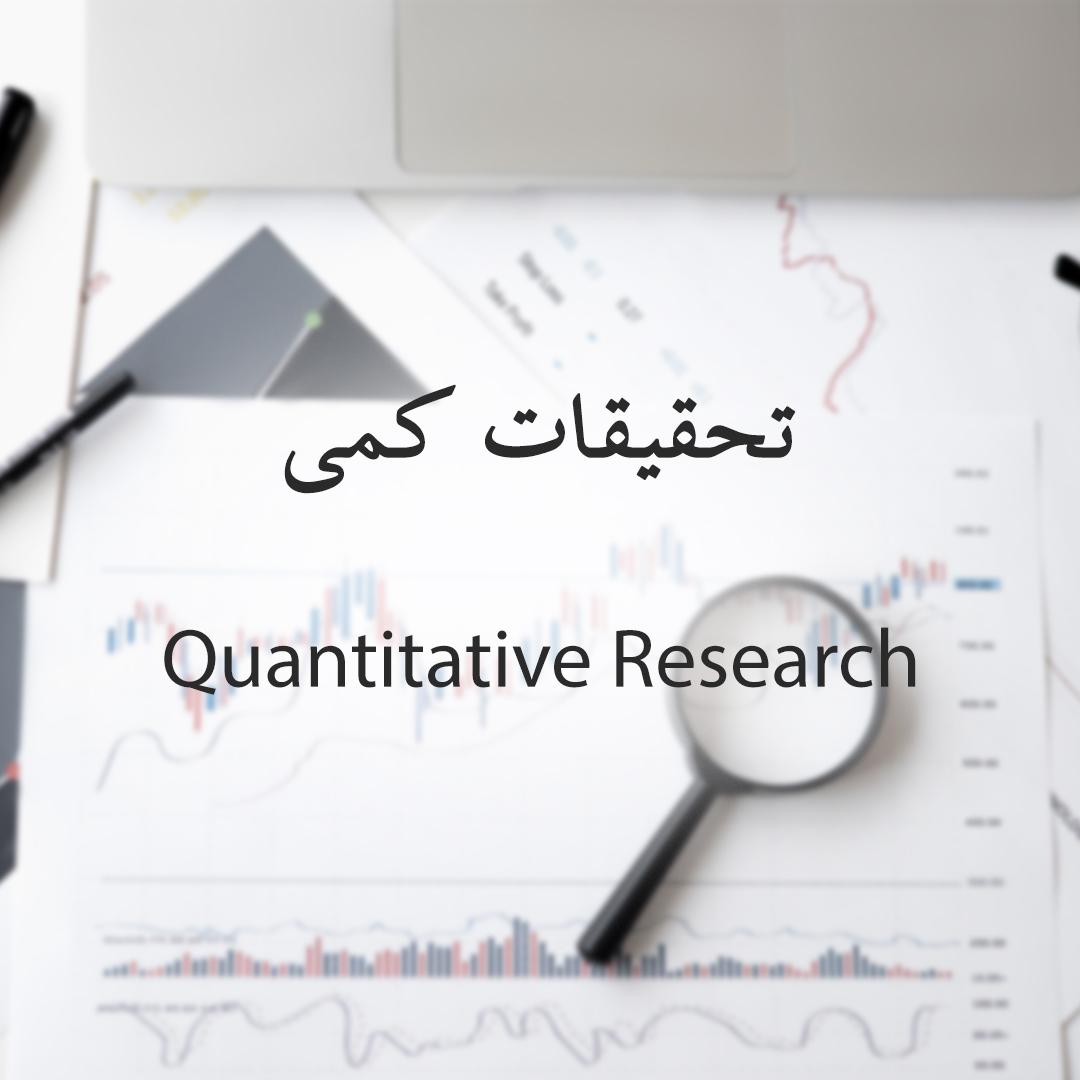متدولوژی های تحقیقات بازار : تحقیقات کمی