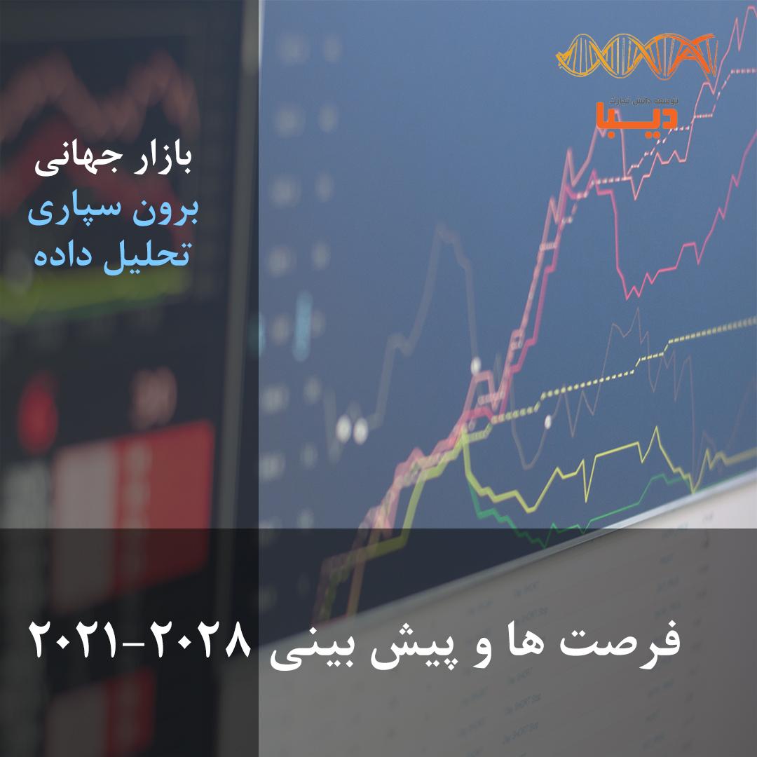 بازار جهانی برون سپاری تحلیل داده