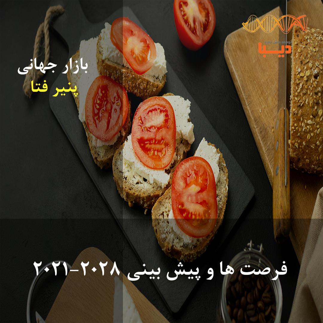 فرصت ها و پیش بینی بازار جهانی پنیر فتا 2021-2028