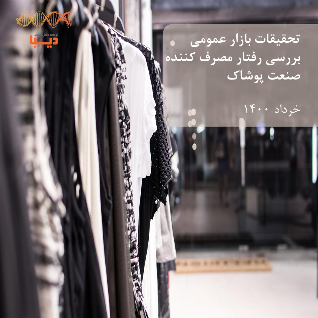 بررسی رفتار مصرف کننده در صنعت پوشاک ایران