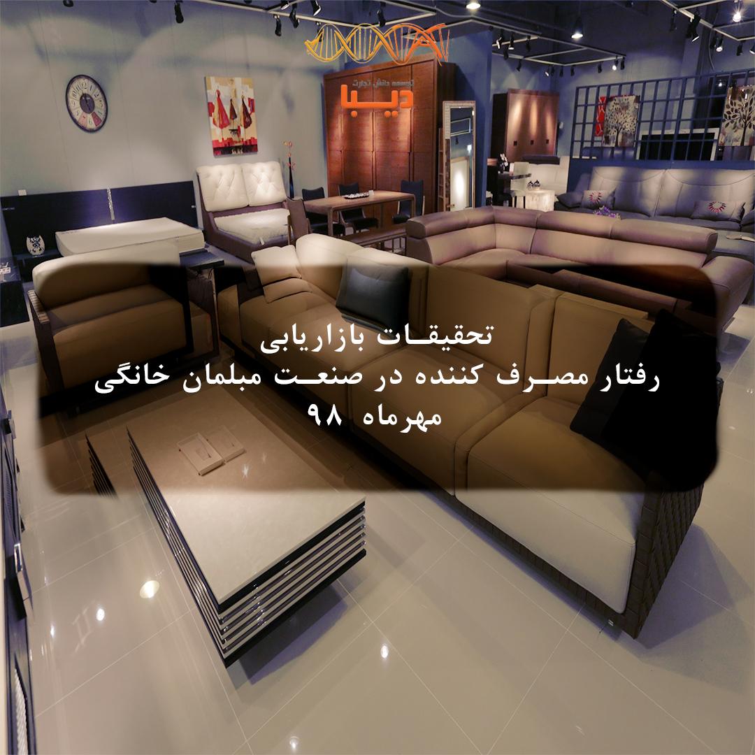 تحقیقات بازار عمومی: رفتار مصرف کننده مبلمان خانگی در ایران