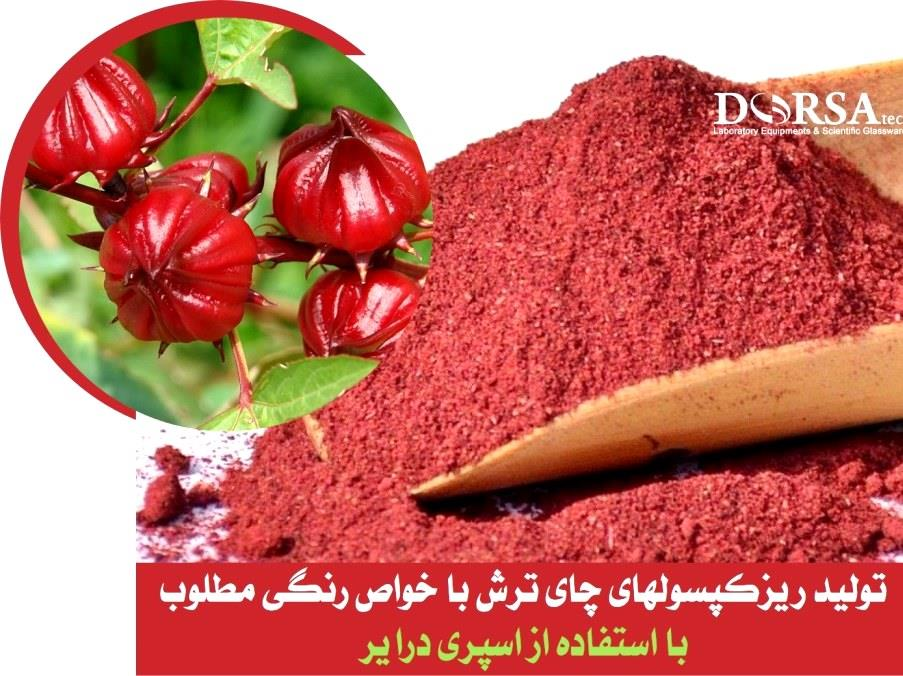 تولید ریز کپسولهای چای ترش با استفاده از اسپری درایر
