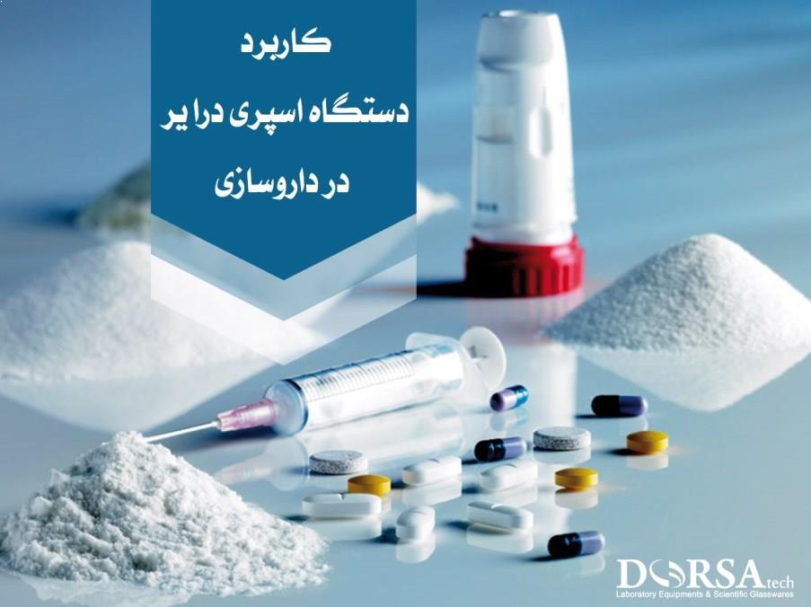 کاربرد دستگاه اسپری درایر در داروسازی
