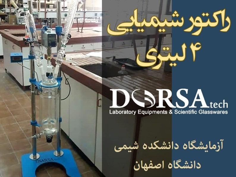 تجهیز دانشکده شیمی دانشگاه اصفهان به دستگاه راکتور شیمیایی درساتک