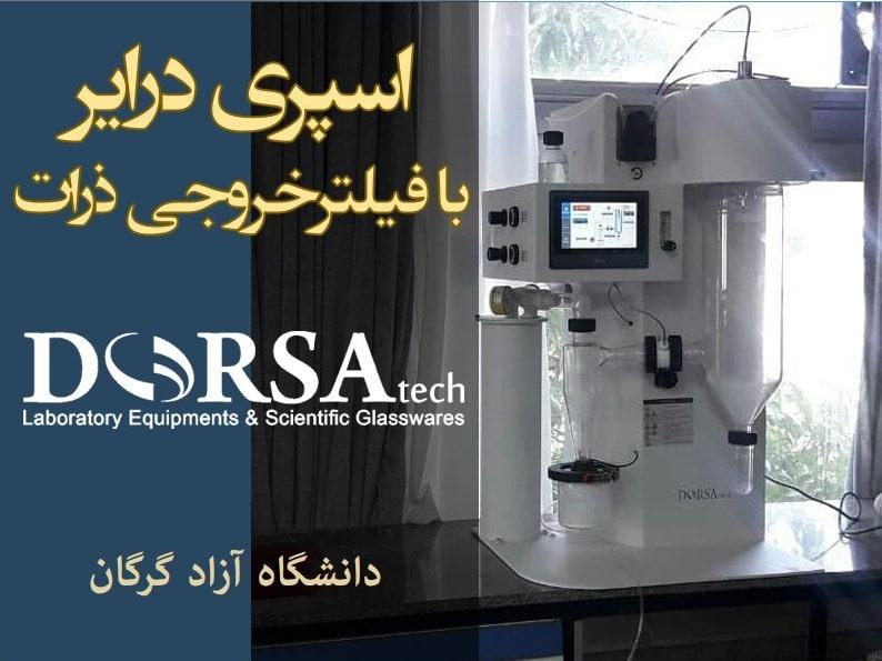 دستگاه اسپری درایر درساتک در دانشگاه آزاد گرگان نصب و راه اندازی شد