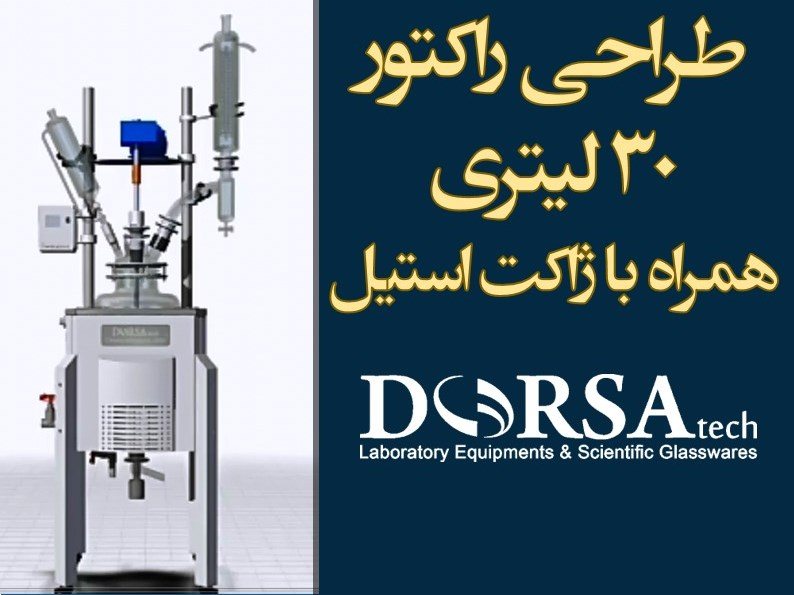 راکتور 30 لیتری با ژاکت استیل در واحد توسعه و تحقیق درساتک طراحی شد.