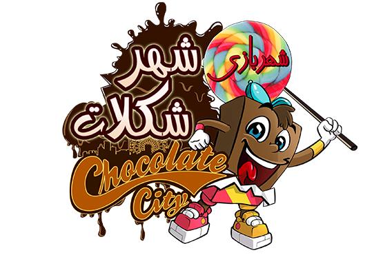 شهربازی شهر شکلات( گناباد)