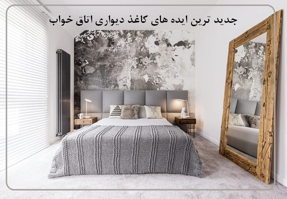 جدیدترین ایده های کاغذ دیواری اتاق خواب