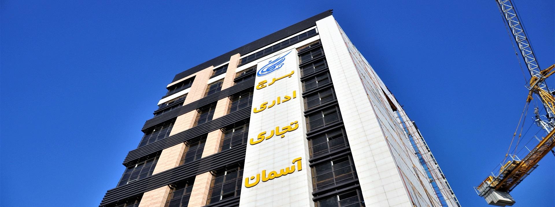 برج اداری تجاری آسمان