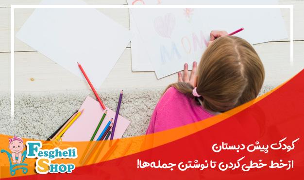 کودک پیش دبستان: ازخط خطی کردن تا نوشتن جملهها!