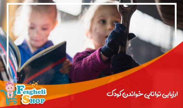 ارزیابی توانایی خواندن کودک
