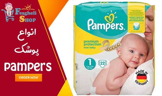 pampers Germany