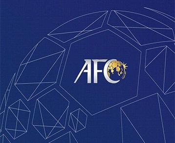 اعلام رسمی AFC