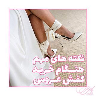 نکته های مهم هنگام خرید کفش عروس