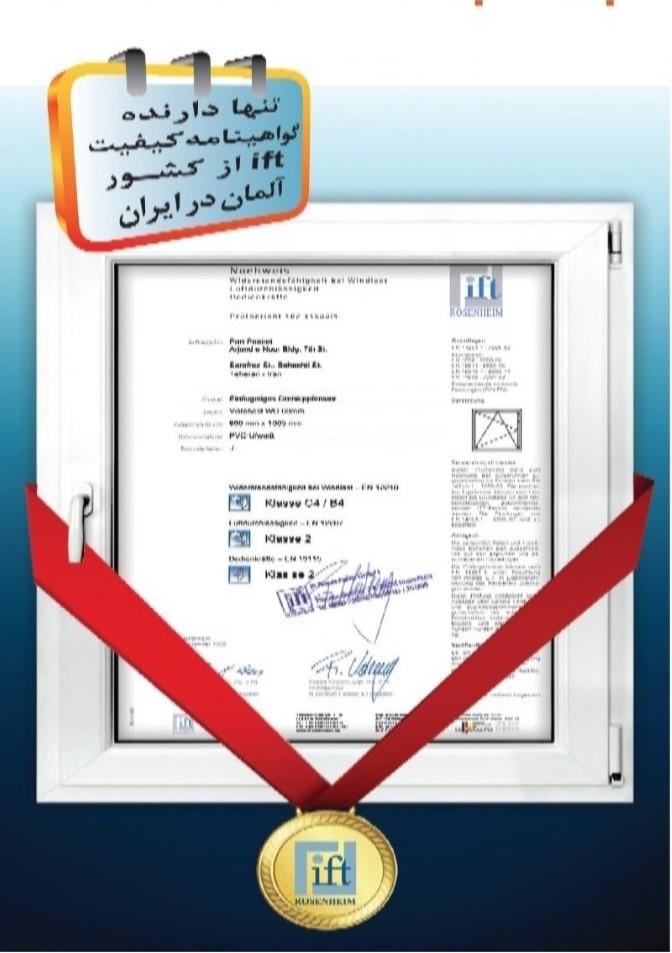 گواهینامه بین المللی کیفیت ift