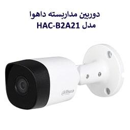 دوربین مداربسته داهوا مدل HAC-B2A21