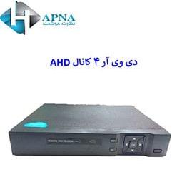 دستگاه دی وی آر 4 کانال AHD